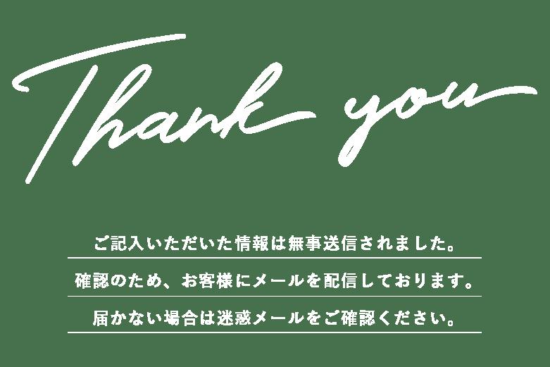 お問い合わせありがとうございます。